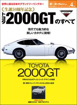 ニューモデル速報 歴代シリーズ 生誕50周年記念 トヨタ2000GTのすべて-電子書籍