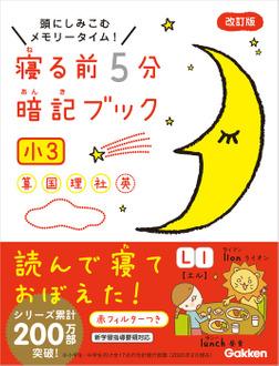 寝る前5分暗記ブック 小3 算数・国語・理科・社会・英語-電子書籍