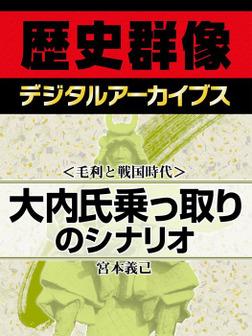 <毛利と戦国時代>大内氏乗っ取りのシナリオ-電子書籍