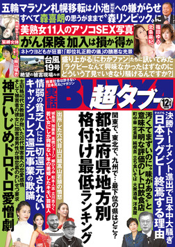 実話BUNKA超タブー 2019年12月号【電子普及版】-電子書籍