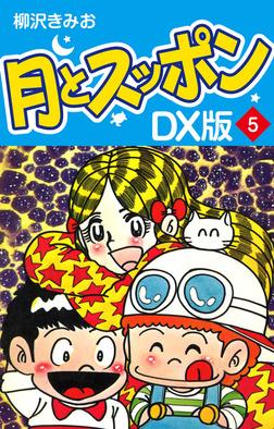 月とスッポン DX版 5-電子書籍