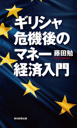 ギリシャ危機後のマネー経済入門-電子書籍