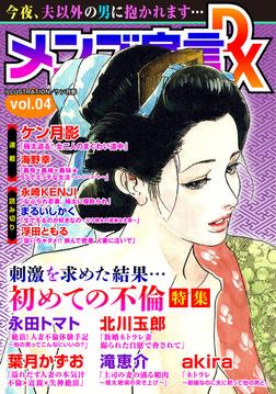 メンズ宣言DX Vol.04-電子書籍