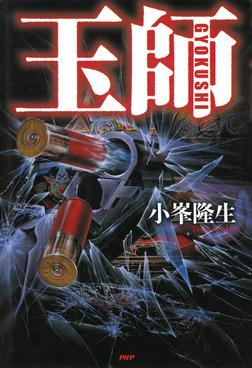 玉師―GYOKUSHI―-電子書籍