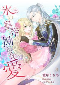 氷の皇帝の拗らせ愛(3)
