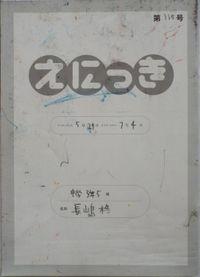 TALKEN絵日記118冊目