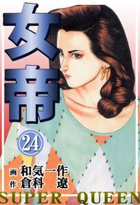 女帝 24巻