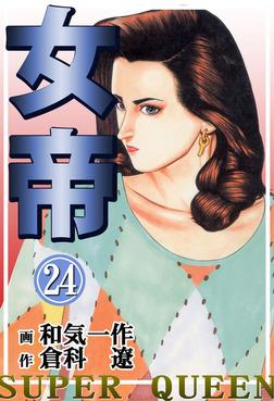 女帝 24巻-電子書籍