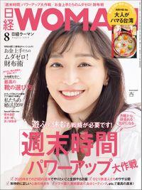 日経ウーマン 2019年8月号 [雑誌]