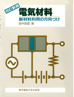 電気材料 新材料利用の方向づけ-電子書籍