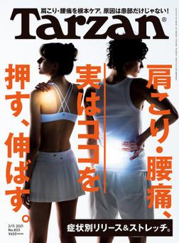 Tarzan(ターザン) 2021年2月11日号 No.803 [肩こり・腰痛、実はココを押す、伸ばす。]-電子書籍