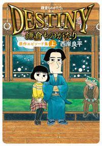 鎌倉ものがたり 映画「DESTINY鎌倉ものがたり」原作エピソード集 上
