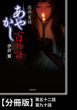 あやかし百物語【分冊版】『第五十二話』『第九十話』-電子書籍