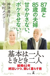 87歳と85歳の夫婦 甘やかさない、ボケさせない