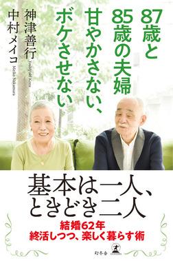 87歳と85歳の夫婦 甘やかさない、ボケさせない-電子書籍