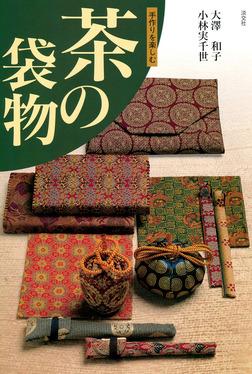 茶の袋物 手作りを楽しむ-電子書籍