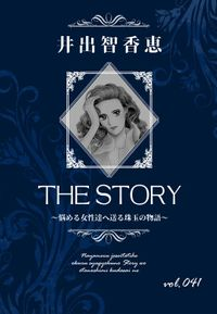 THE STORY vol.041