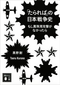 「たられば」の日本戦争史 もし真珠湾攻撃がなかったら-電子書籍