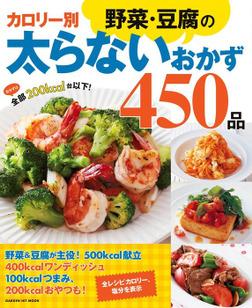 カロリー別野菜・豆腐の太らないおかず450品-電子書籍