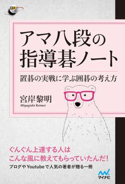 アマ八段の指導碁ノート-電子書籍
