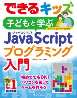 できるキッズ 子どもと学ぶ JavaScriptプログラミング入門-電子書籍