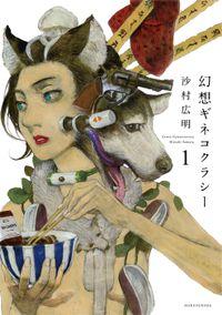 幻想ギネコクラシー 1巻