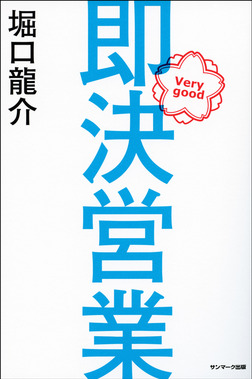 即決営業-電子書籍