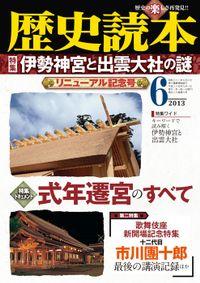 歴史読本2013年6月号電子特別版「伊勢神宮と出雲大社の謎」
