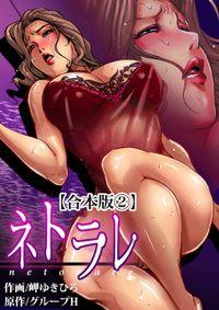 【合本版】ネトラレ(2)