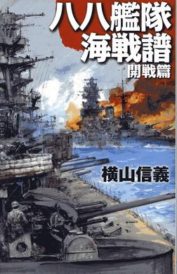 八八艦隊海戦譜 開戦篇-電子書籍
