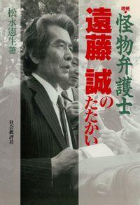 怪物弁護士・遠藤誠のたたかい[増補版]