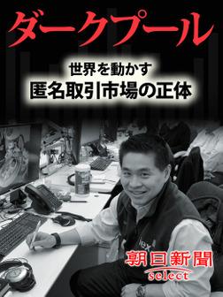 ダークプール 世界を動かす匿名取引市場の正体-電子書籍