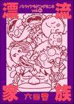 漂流家族 パパイヤネドコデネンネ(ぶんか社コミックス)