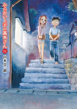 からかい上手の高木さん(12)-電子書籍