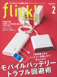 flick! digital 2015年2月号 vol.40