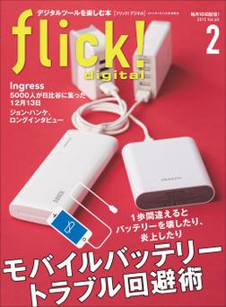 flick! digital 2015年2月号 vol.40-電子書籍