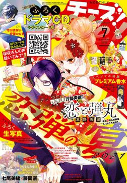 Cheese!【電子版特典付き】 2021年7月号(2021年5月24日発売)-電子書籍