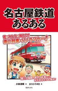 名古屋鉄道あるある