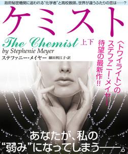 ケミスト 【上下合本版】-電子書籍