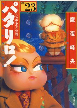 パタリロ! 23巻-電子書籍
