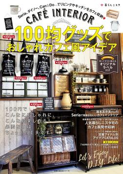 100均グッズでおしゃれカフェ風アイデア-電子書籍