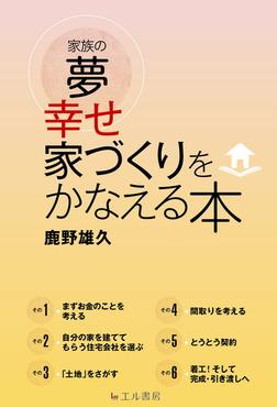 家族の夢 幸せ家づくりをかなえる本-電子書籍