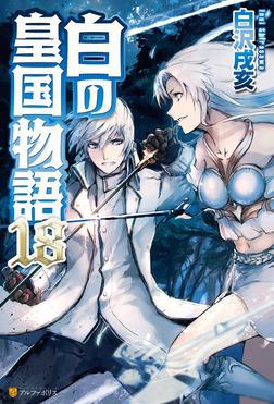白の皇国物語18-電子書籍