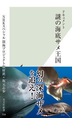 ドキュメント 謎の海底サメ王国-電子書籍