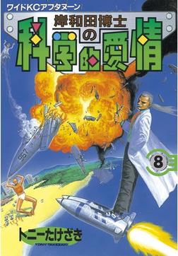 岸和田博士の科学的愛情(8)-電子書籍