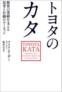 トヨタのカタ 驚異の業績を支える思考と行動のルーティン