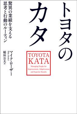 トヨタのカタ 驚異の業績を支える思考と行動のルーティン-電子書籍