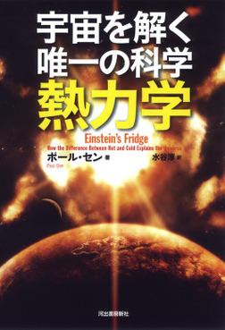 宇宙を解く唯一の科学 熱力学-電子書籍