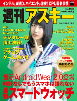 週刊アスキー No.1132 (2017年6月27日発行)-電子書籍