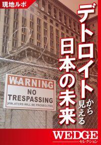 デトロイトから見える日本の未来